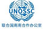 联合国南南合作办公室