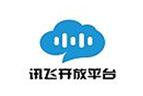 科大讯飞开发平台