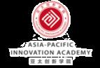 亚太创新学院