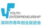 深圳市青年创业促进会
