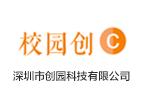深圳市创园科技有限公司