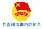 共青团深圳市委员会
